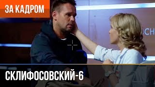 ▶️ Склифосовский 6 сезон (Склиф 6) - Выпуск 12 - За кадром