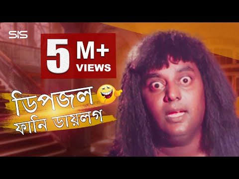 Dipjol Funny Dialogue | Bengali Movie Golam | Dipjol | Shakib Khan | SIS Media