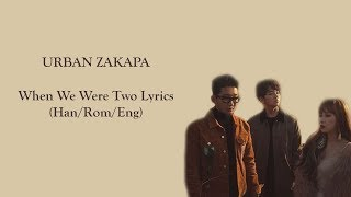 Urban Zakapa(어반자카파) - When we were two (Han/Rom/Eng) Lyrics