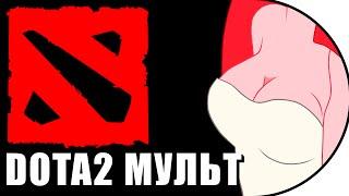 Dota2 универ - ПРИЕЗД ДОМОЙ