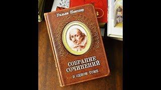 Уильям Шекспир. Собрание сочинений в одном томе фото