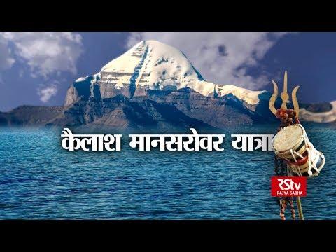 RSTV Vishesh – 04 July, 2018: Kailash Mansarovar Yatra I कैलाश मानसरोवर यात्रा