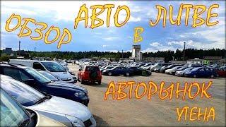 Авто из Литвы. Цены на авторынке в Утене.