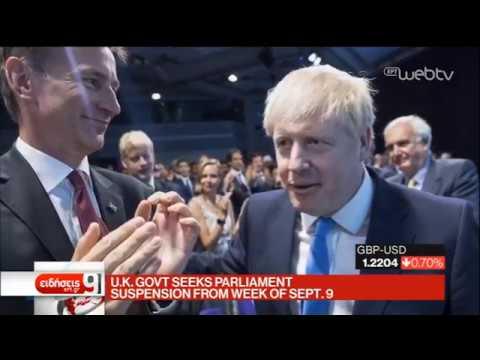 Βρετανία: Έκρηξη οργής για την αναστολή λειτουργίας του κοινοβουλίου | 29/08/2019 | ΕΡΤ