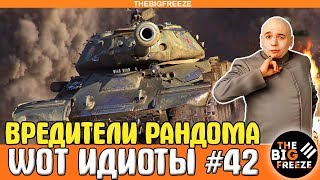 WOT ИДИОТЫ #42   Вредители рандома [WORLD OF TANKS]