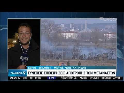 Έβρος: Βίντεο ντοκουμέντο με τεθωρακισμένο που προσπαθεί να ρίξει τον φράχτη   07/03/2020   ΕΡΤ