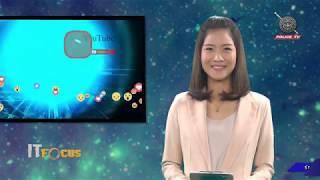 รายการ IT Focus : วันที่ 24 มีนาคม 2562