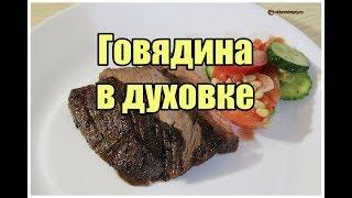 Говядина в духовке / Beef in the oven | Видео Рецепт