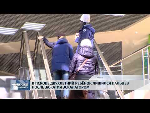 Новости Псков 14.02.2020 / В Пскове двухлетний ребенок лишился пальцев после зажатия эскалатором