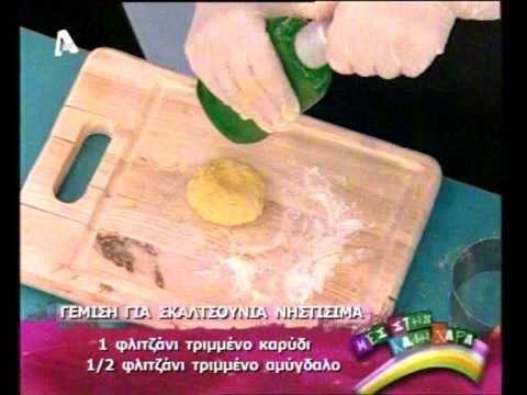 Συνταγή για νηστίσιμα σκαλτσούνια