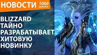 Blizzard тайно разрабатывает хитовую новинку. Новости