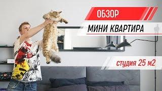 Мини квартира / Дизайн интерьера / Студия 25 м2 / Обзор / Скандинавский стиль