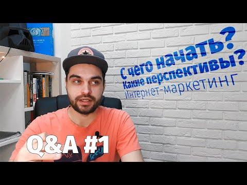 Q&A Перспективы интернет маркетинга? || С чего начать изучение? || Какие специалисты нужны на рынке?
