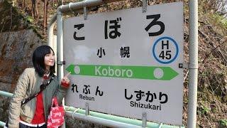 日本一の秘境駅「小幌」で降りてみたら・・・