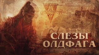Слёзы Олдфага - Morrowind. Исполинская. Великая. Богоподобная.