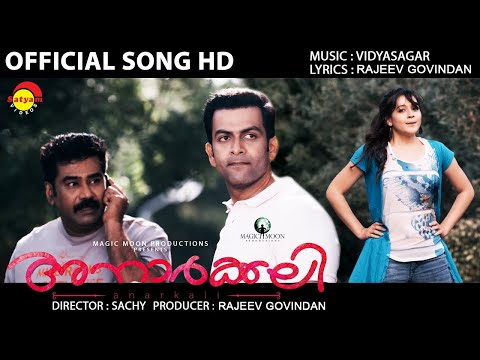 Ee thanutha manchurangal - Anarkali Romantic Song HD 2015
