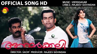 Ee Thanutha Official Video Song
