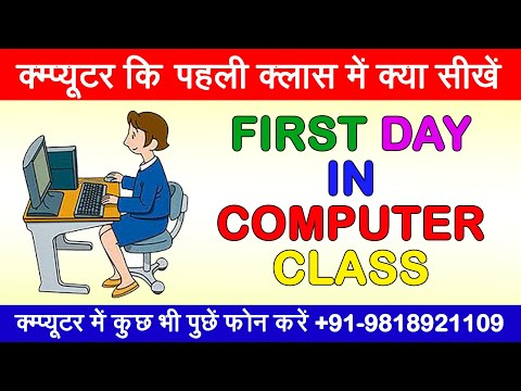first day in computer course, Basic Computer Complete Course Details, First class in computer course