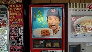 「自動販売機カレーを食べる」徳島県コインスナック御所24観光