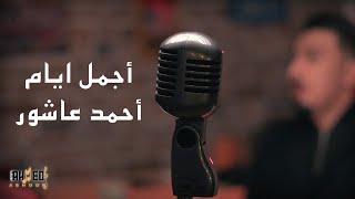 تحميل اغاني احمد عاشور - أجمل ايام | cover 2020 | MP3