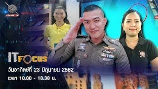 รายการ IT Focus : วันที่ 23 มิถุนายน 2562