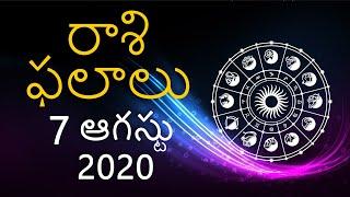 Today Horoscope 07 August | Daily Rashi Phalithalu