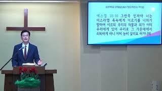 요한복음 강해(62) 2021′ 참되게 믿는 자? (2)