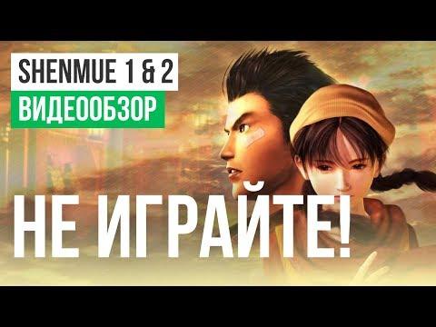 Обзор игры Шенмае 1 &амп; 2