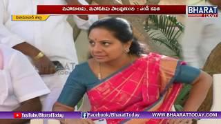 TRS MP Kavitha comments on Mahakutami | Nizamabad