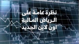Overview on Riyad Capital Online