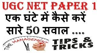 Ugc Net - Paper 1 Best Tricks For Time Management