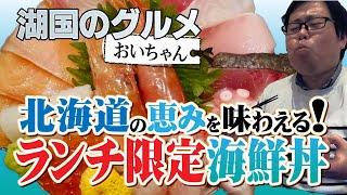 【湖国のグルメ】おいちゃん【北海道の恵み!海鮮丼】