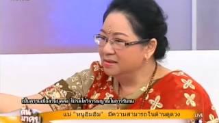 คุณเจ้าชโรชินี คุณแม่ของหนูอิมอิม ดูดวงแม่นมาก