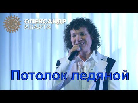 Потолок ледяной. Александр Кварта зажёг песню по новому!!!