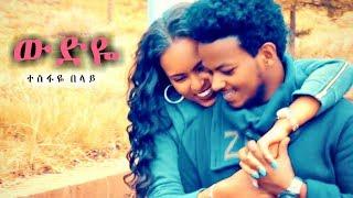 new ethiopian amharic music video 2019 - TH-Clip