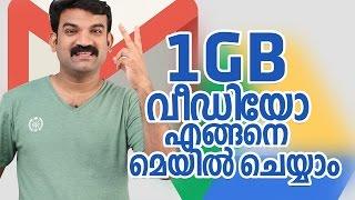 1 GB വീഡിയോ എങ്ങനെ മെയിൽ ചെയ്യാം |how to sent large files through gmail | Malayalam Tech video