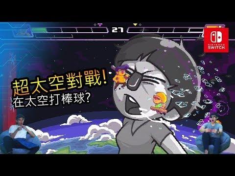 Switch多人遊戲【超太空對戰】打磚塊對決版 太空棒球