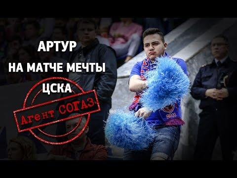 Агент СОГАЗ. Артур на Матче Мечты ЦСКА