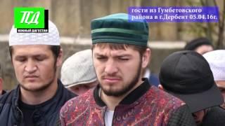 делегация из Гумбетовского района на зиярате в Дербенте