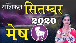 MESH Rashi - ARIES | Predictions for SEPTEMBER- 2020 Rashifal | Monthly Horoscope | Priyanka Astro