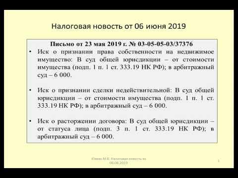 06062019 Налоговая новость о судебной госпошлине / court fee