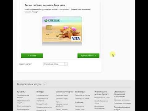 Онлайн заявка на карту Сбербанка с индивидуальным дизайном.