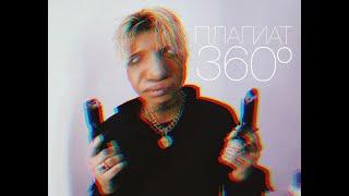 Плагиат L Элджей   360º L Nede Mette   BLAK