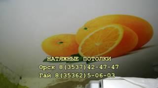 натяжные потолки Орск 8(3537)42-47-47