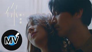 Bii 畢書盡【你 You】Official Music Video - 電視劇《都挺好》片頭曲