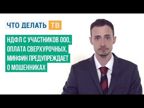 НДФЛ с участников ООО, оплата сверхурочных, Минфин предупреждает о мошенниках