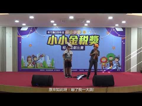 「小小金稅獎」租稅話劇~漫步雲端–雲端發票