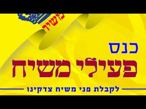 "כינוס פעילי משיח העולמי תשפ""ב"