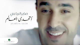 Saber El Robae'i - At7ada El Aalam - صابر الرباعي - أتحدي العالم