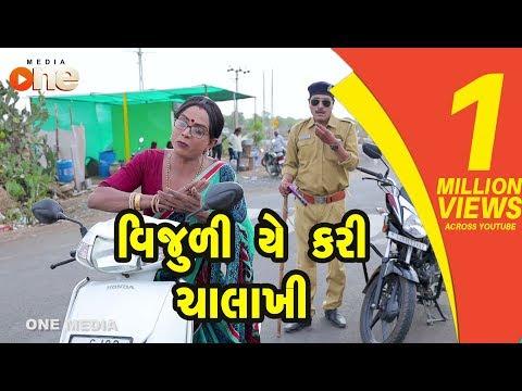 Vijuli ye Kari Chalakhi   Gujarati Comedy   One Media